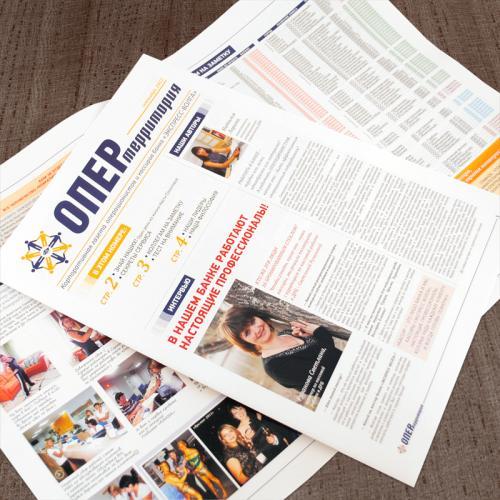 корпоративная газета